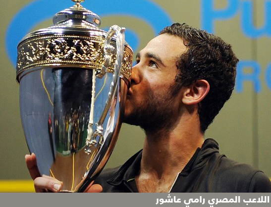 رياضة الاسكواش - اللاعب المصري رامي عاشور