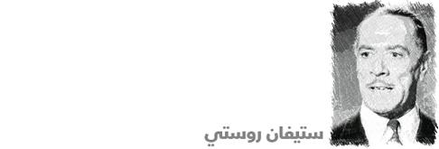 النجوم الأشرار في السينما والدراما العربية - ستيفان روستي