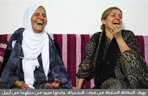 مقاتلات البشمركة في كردستان العراق - بهية
