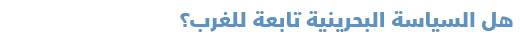 دليل مبسّط للتعرف على السياسة في البحرين - السياسية والغرب