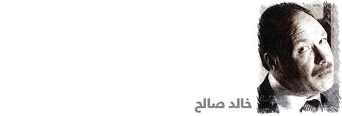النجوم الأشرار في السينما والدراما العربية - خالد صالح