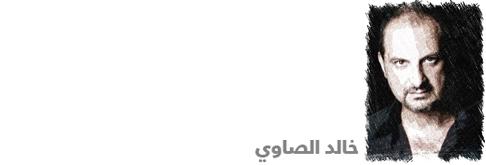 النجوم الأشرار في السينما والدراما العربية - خالد الصاوي