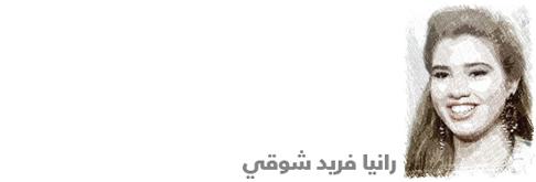 النجوم الأشرار في السينما والدراما العربية - رانيا فريد شوقي