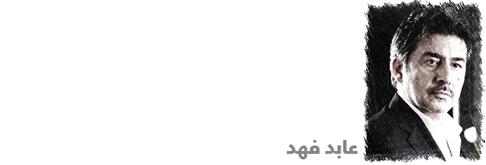 النجوم الأشرار في السينما والدراما العربية - عابد فهد
