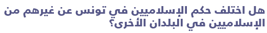 السياسة في تونس - الدليل المبسط للتعرف على السياسة في تونس - الإسلاميين