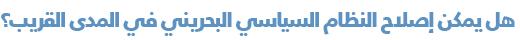دليل مبسّط للتعرف على السياسة في البحرين - إصلاح النظام السياسي