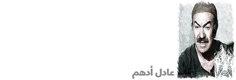 النجوم الأشرار في السينما والدراما العربية - عادل أدهم