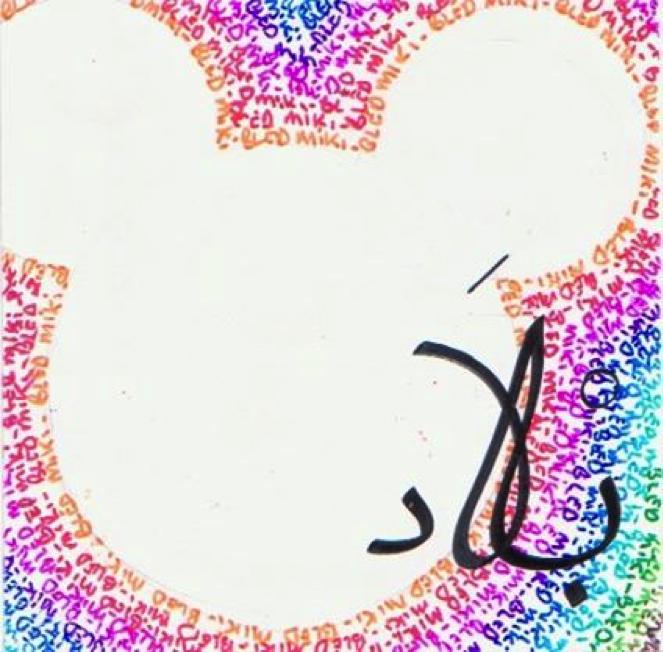 لغات الجزائر - بلاد