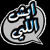 السعوديون على وسائل التواصل الاجتماعي - ايش اللي