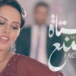 """""""فتاة المصنع""""، عن نساء العشوائيات في مصر والحب"""