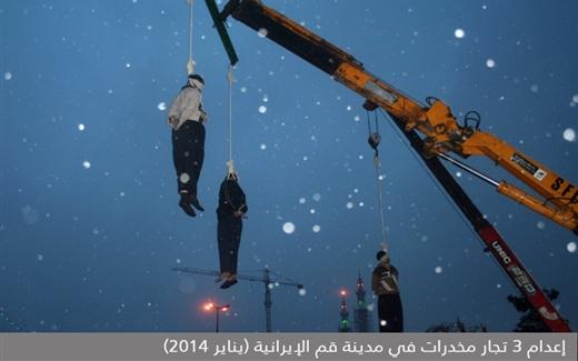 إيران تتخصّص في الإعدام