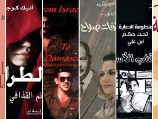 فضائح عربية أرّختها 6 كتب