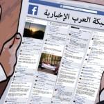 مواقع التواصل الاجتماعي، تسمية خادعة في العالم العربي