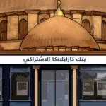 المصارف الإسلامية في المغرب: أي إضافة للاقتصاد؟