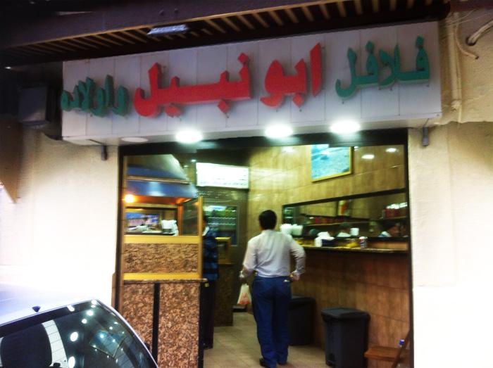 افضل مطاعم بيروت - مطاعم شعبية في بيروت يجب عليك زيارتها - فلافل أبو نبيل