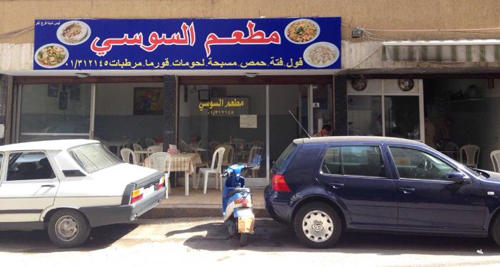 افضل مطاعم بيروت - مطاعم شعبية في بيروت يجب عليك زيارتها - مطعم السوسي
