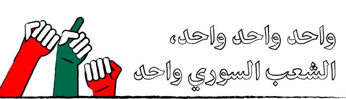 R22_Obsolete_Syrian_Slogans_Titles__1_20150317