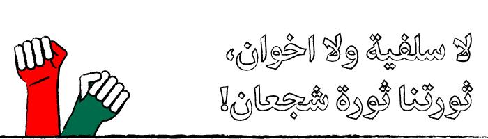 R22_Obsolete_Syrian_Slogans_Titles__3_20150317
