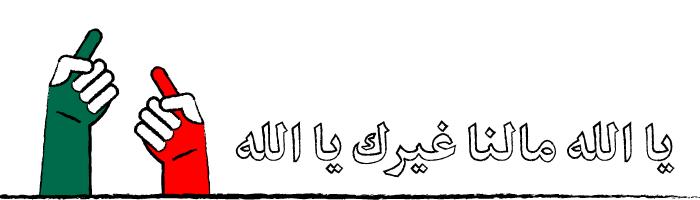 R22_Obsolete_Syrian_Slogans_Titles__4_20150317