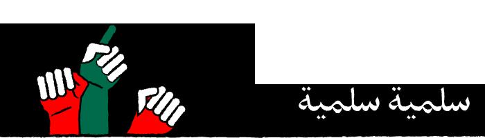 R22_Obsolete_Syrian_Slogans_Titles__5_20150317