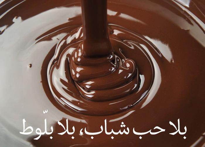 اعتقادات خاطئة نقلها لنا أهالينا - حقائق خاطئة - شوكولا