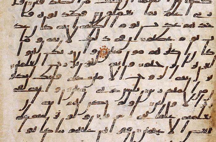مخطوطات عربية نادرة - نسخة للمصحف بخط مائل
