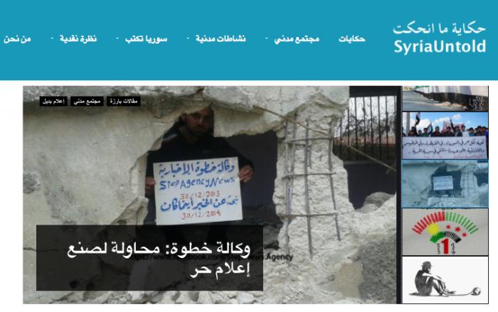 تعرفوا على بعض وسائل الإعلام البديلة في سوريا