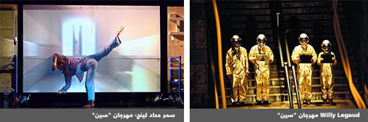 مركز خليل السكاكيني الثقافي - مهرجان سين 2