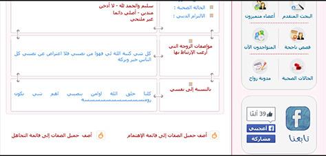 مواقع الزواج العربية - نماذج مختلفة