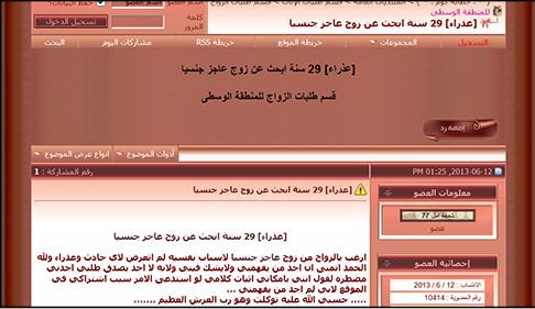 مواقع الزواج العربية - رجا عاجز جنسيا