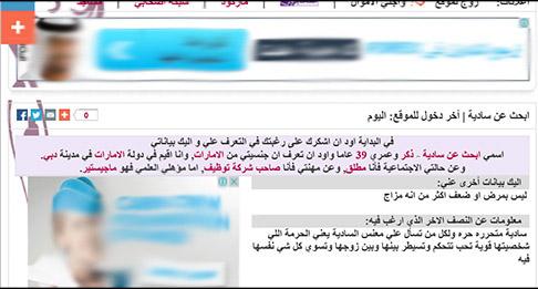 مواقع الزواج العربية - أبحث عن سادية