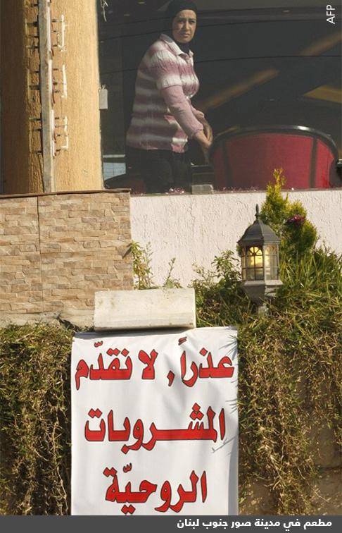 الخمور في العالم العربي - مطعم في مدينة صور