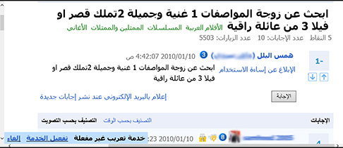 مواقع الزواج العربية - مواصفات غريبة