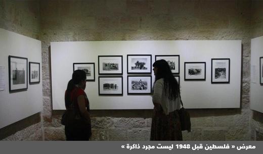 مركز خليل السكاكيني الثقافي - معرض فلسطين قبل 1948