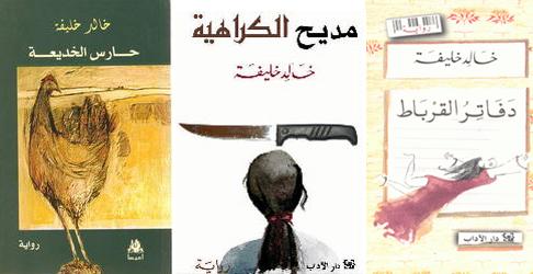 مراجعة رواية لا سكاكين في مطابخ هذه المدينة - مجموعة روايات لخالد خليفة