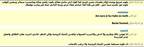 مواقع الزواج العربية - روز 21