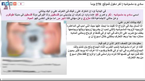 مواقع الزواج العربية - العنف
