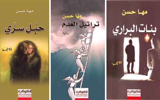 مراجعة رواية طبول الحب للكاتبة مها حسن
