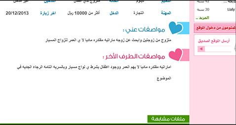 مواقع الزواج العربية - الخيانة