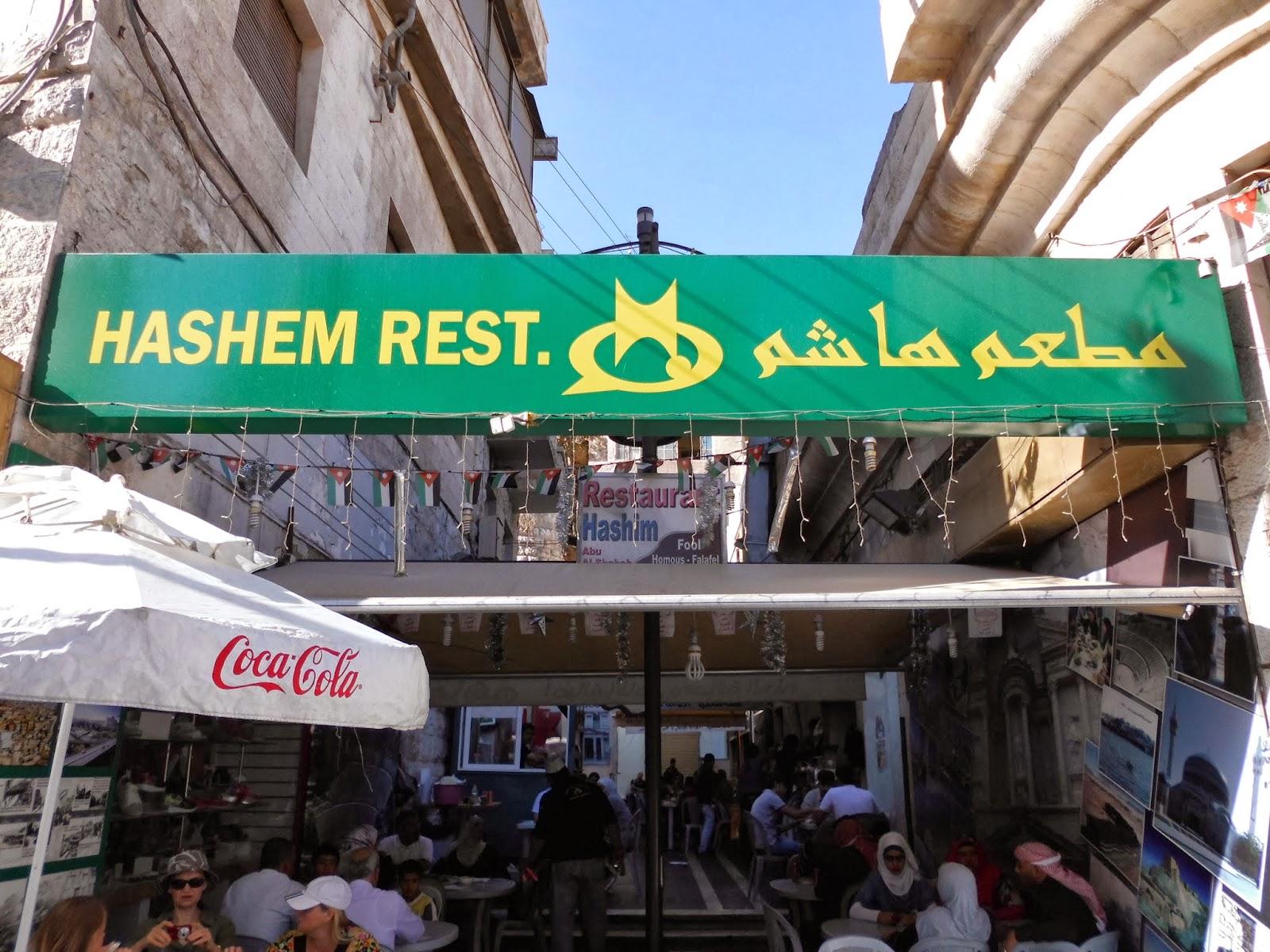 افضل المطاعم في عمان - أفضل المطاعم الشعبية في عمان - مطعم هاشم عمان