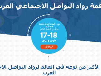 الحسابات العربية الأكثر نفوذاً بحسب مؤتمر رواد التواصل الاجتماعي العرب