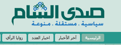 وسائل الإعلام البديلة في سوريا - صدى الشام