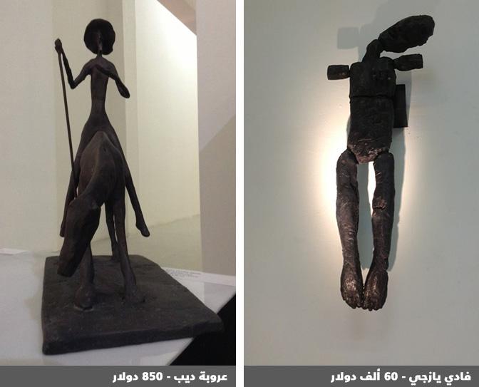 معرض الفن السوري الأول - صورة 2