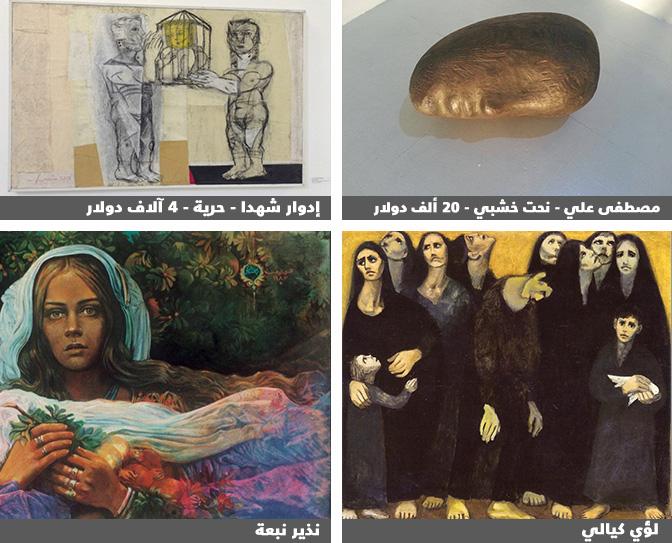 معرض الفن السوري الأول - صورة 4
