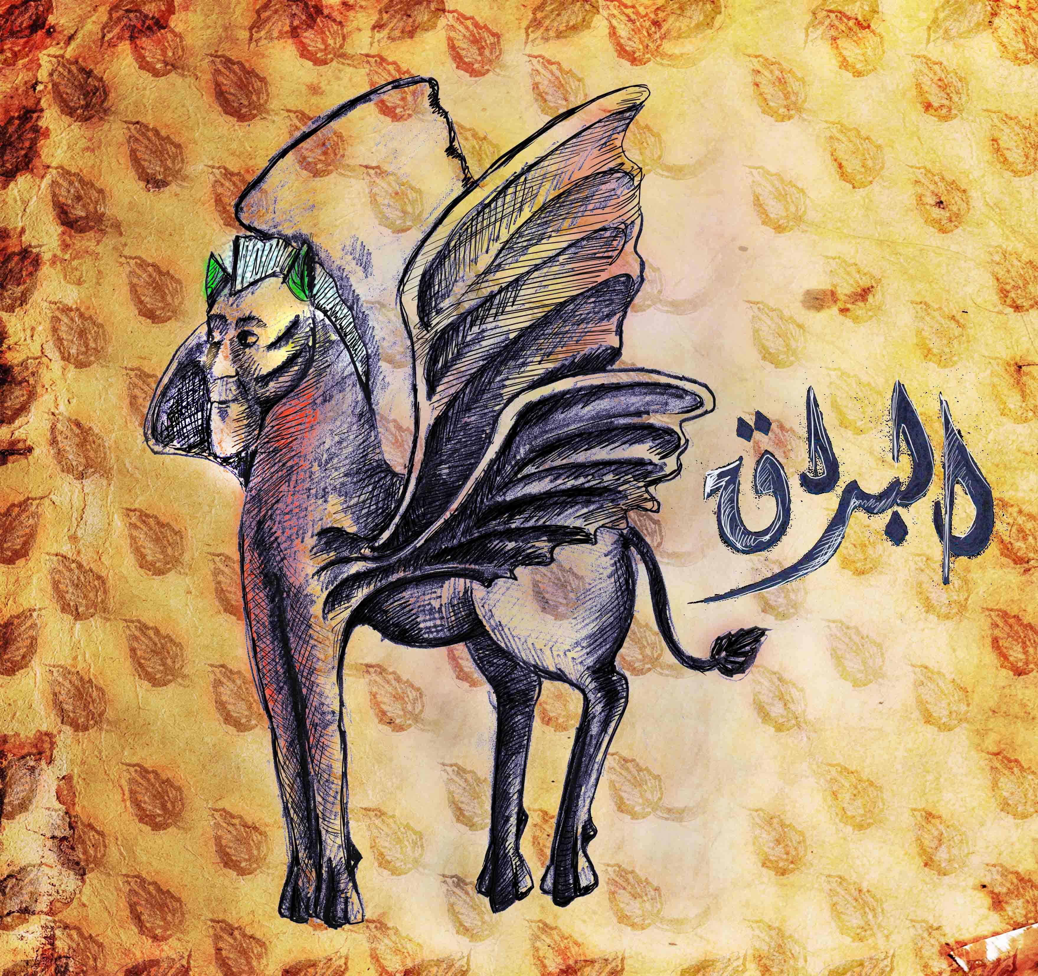 الكائنات الأسطورية في الثقافة العربية - البراق
