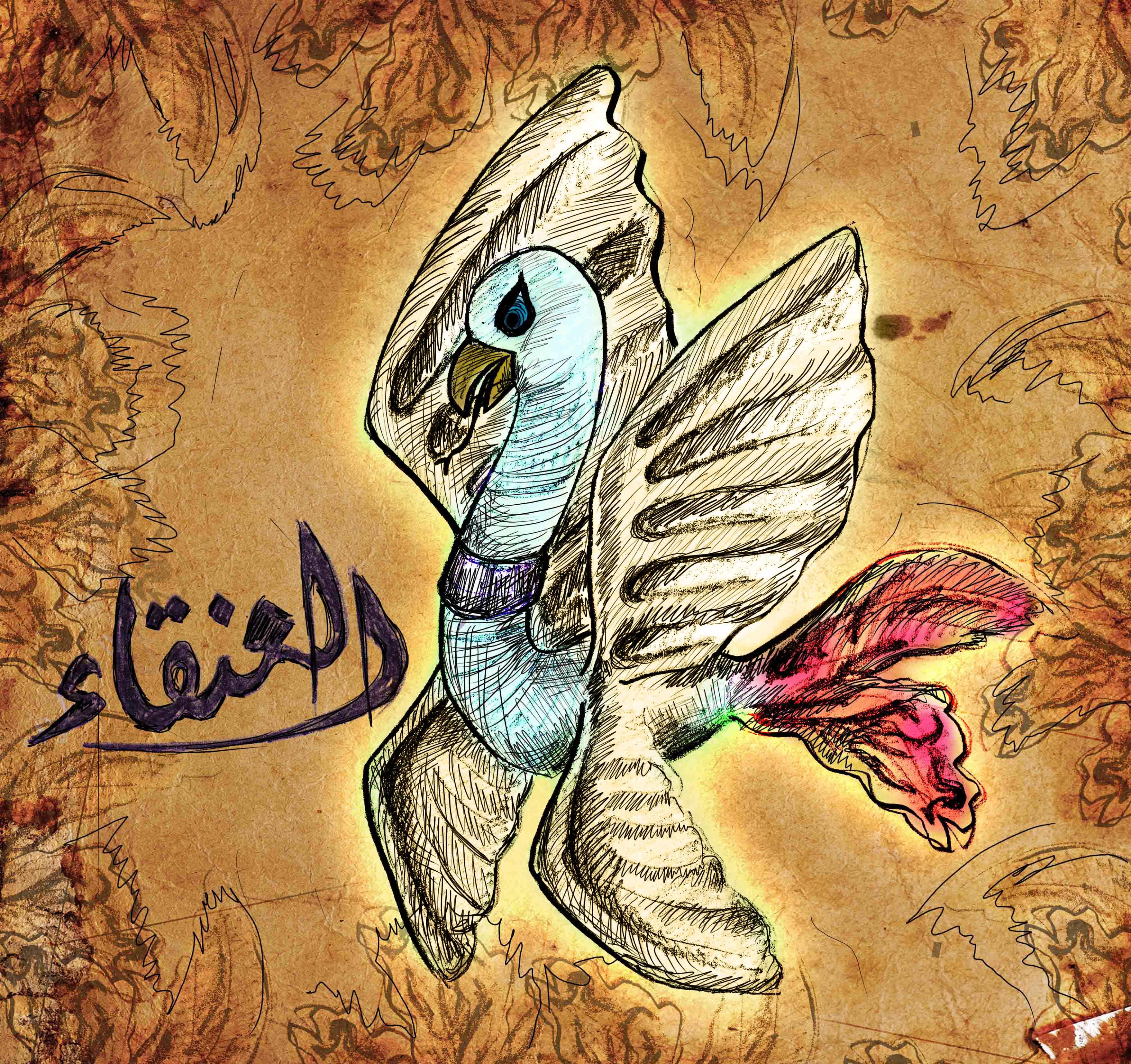 الكائنات الأسطورية في الثقافة العربية - العنقاء