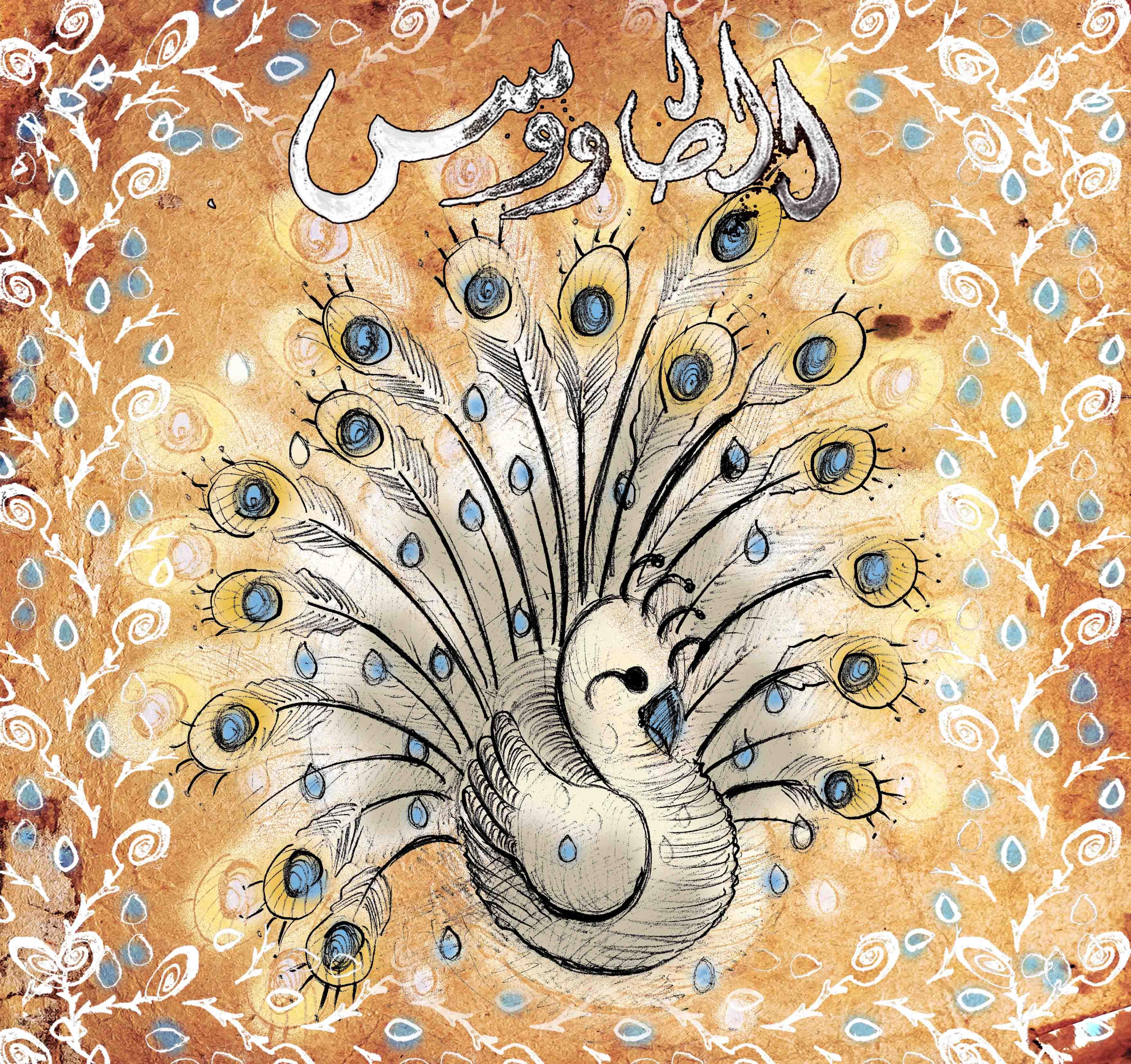 الكائنات الأسطورية في الثقافة العربية - الطاووس