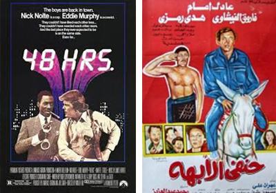 أفلام عادل إمام المقتبسة عن أفلام أجنبية - حنفى الأبهة
