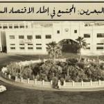 """""""نقاش البحرين"""": الاكتفاء بالبعد الطائفي ليس كافياً لفهم أزمة البحرين"""