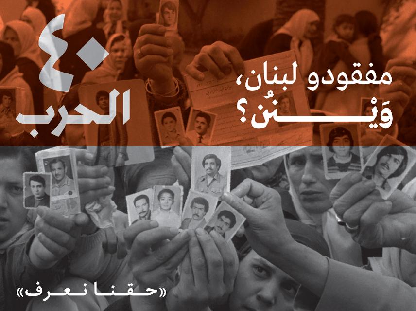 مفقودي الحرب اللبنانية .. بعد 26 سنة لايزال مصير الآلاف غامضاً